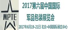 2019第八届北京国际军品防护与包装展览会