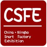 宁波国际智能工厂展览会