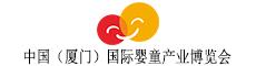 2017年第3届中国(厦门)国际婴童产业博览会 暨中国(厦门)国际孕婴用品展 中国(厦门)国际童装展 中国(厦门)国际婴童产品包装设计展