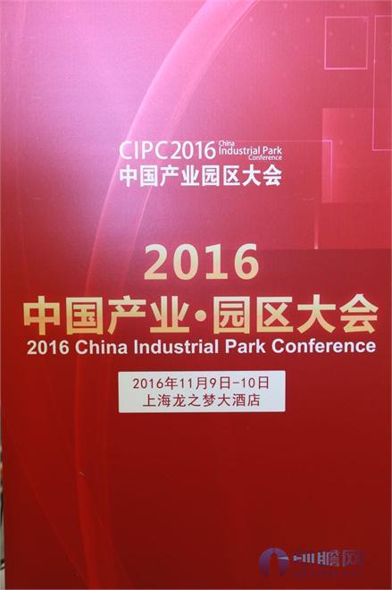 2016中国产业·园区大会顺利闭幕 合作成为行业共识
