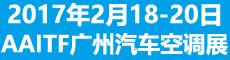 2017年2月18-20日AAITF广州国际汽车汽车空调及冷藏技术展