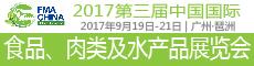 FMA CHINA 2017中国国际食品、肉类及水产品展览会