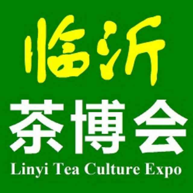 2018临沂第11届茶博会