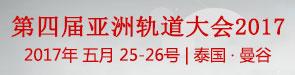 第四届亚洲轨道大会2017