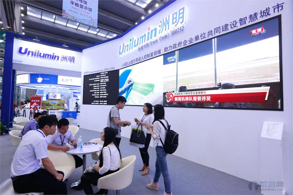 第五届中国电子信息博览会