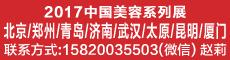 2017北京美博会
