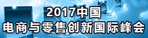 2017中国电商与零售创新国际峰会