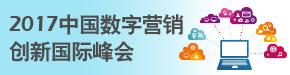 2017中国数字营销创新国际峰会
