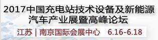 2017中国(江苏)充电站技术设备及新能源汽车产业展暨高峰论坛