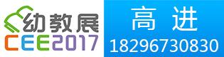 2017深圳国际幼儿教育用品暨装备展览会