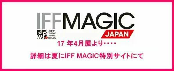 2018年日本东京时尚展IFF-MAGIC