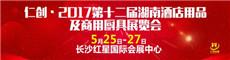 第十二届湖南酒店用品及商用厨具展览会