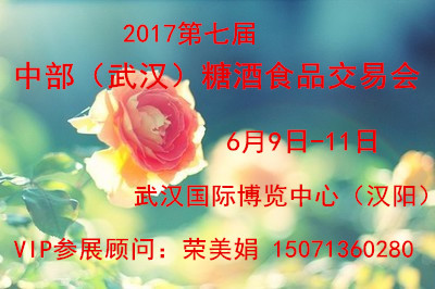 2019武汉糖酒食品交易会 2019武汉红酒展骆蓬勃