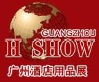 2017第二十四届广州酒店用品展览会