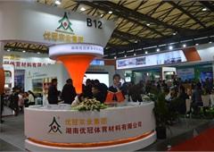 第十四届上海国际地坪工业展览会