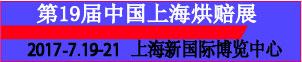 2017第19届中国(上海)烘焙展览会