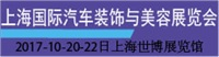 2017第十三屆上海國際汽車裝飾與美容展覽會