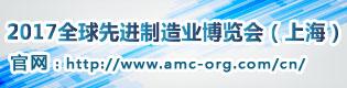 2017全球先进制造业博览会(上海)