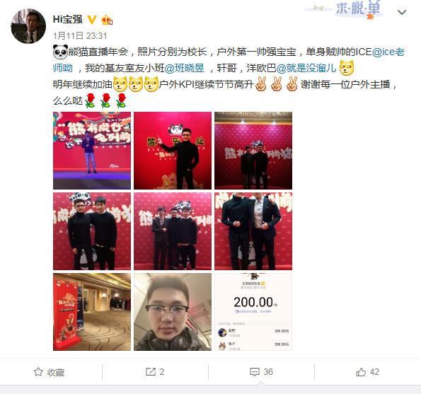 王思聪办熊猫直播年会  红包发到手软 清空员工购物车