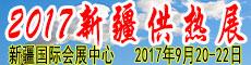 2017新疆国际供热展