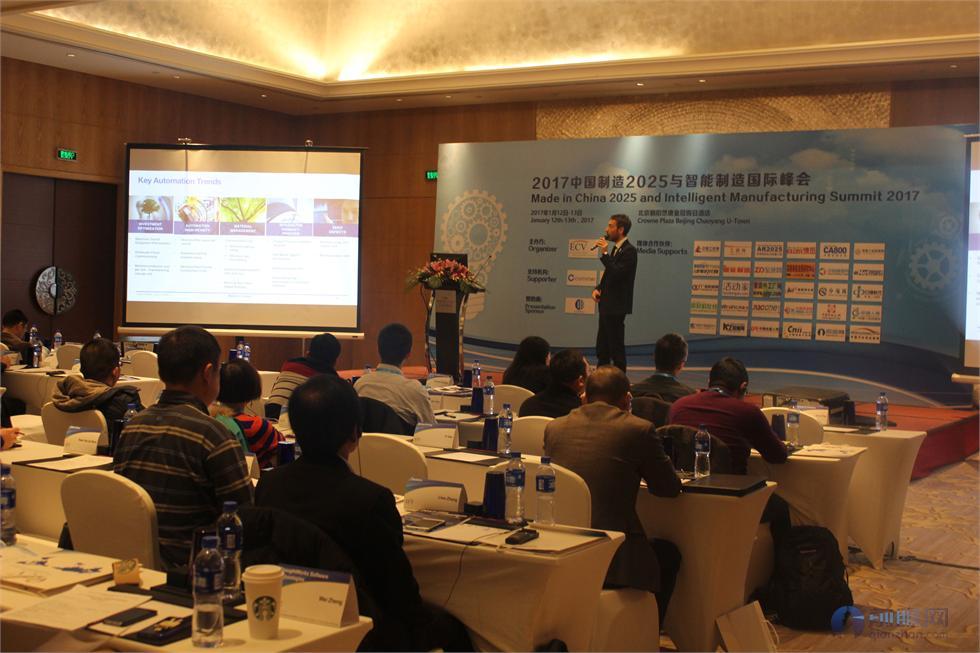 2017中国制造2025与智能制造国际峰会在京成功举办