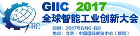 2017年全球智能工业创新大会