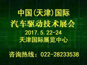 2017中国(天津)国际汽车驱动技术与装备展览会