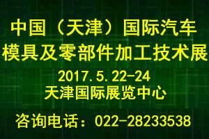 2017中国(天津)国际汽车模具及零部件加工技术展览会