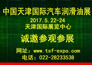 2017中国(天津)国际汽车润滑油展览会
