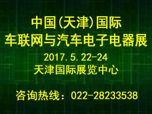 2017中国(天津)国际车联网与汽车电子电器展览会