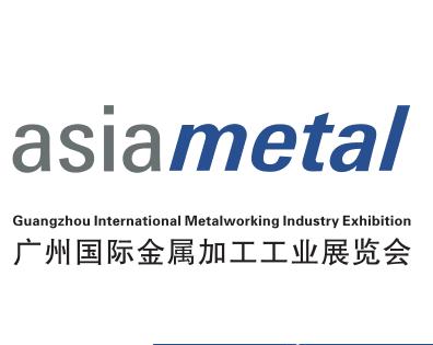 2018广州国际金属加工工业展览会及广州国际工业展览会