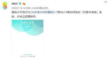 不止红米Noe4x初音限量版!MIUI8也将推出初音绿版本