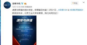 华为荣耀8青春版发布会时间确认:2月21日 吴亦凡代言