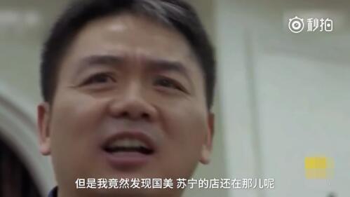 刘强东回老家看到国美苏宁表示难以置信 把它视为耻辱