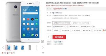 魅蓝5S什么时候上市 抢先上架京东预售1099元起