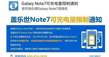 三星Note7国行版彻底变砖头:电池限制充电量0%
