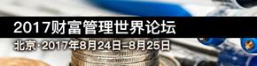 2017财富管理世界论坛