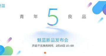 魅蓝5S发布会视频直播地址:开启千元快充时代