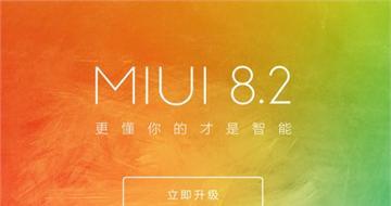 小米MIUI8.2稳定版正式推送:小米2等老型号也能升级