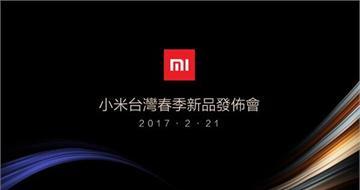 小米2月21日台湾春季新品发布会:进军台湾市场