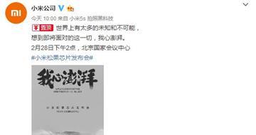 小米宣布2月28日举行松果芯片发布会 自主处理器来了