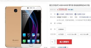 董明珠倾情代言格力手机2代在京东开卖 售价3599元