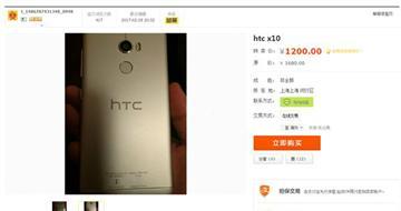 闲鱼又亮了!HTC One X10新机亮相闲鱼售价1200元