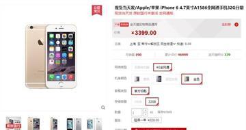 拼了!为重振销量苹果再推廉价机 这次是32G金色版iPhone6