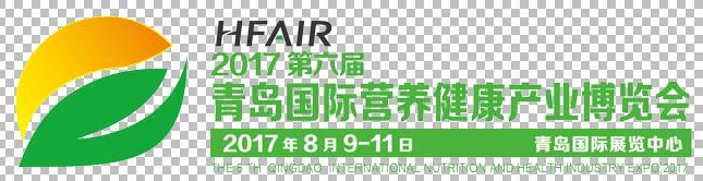 2017第六届青岛营养健康产业博览会