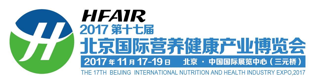 2017第十七届北京国际营养健康产业博览会