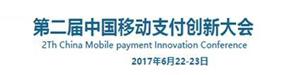 第二届中国移动支付创新大会
