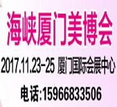 2017福建美博会丨(厦门)海峡两岸美容美发美体化妆用品博览会