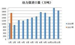 1月<em>动力</em><em>煤</em>进口1666.52万吨 褐煤占比最高