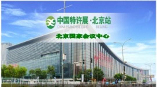 2019中国特许加盟展北京站第21届特许连锁加盟展